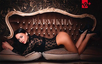 Barvikha Massage Club